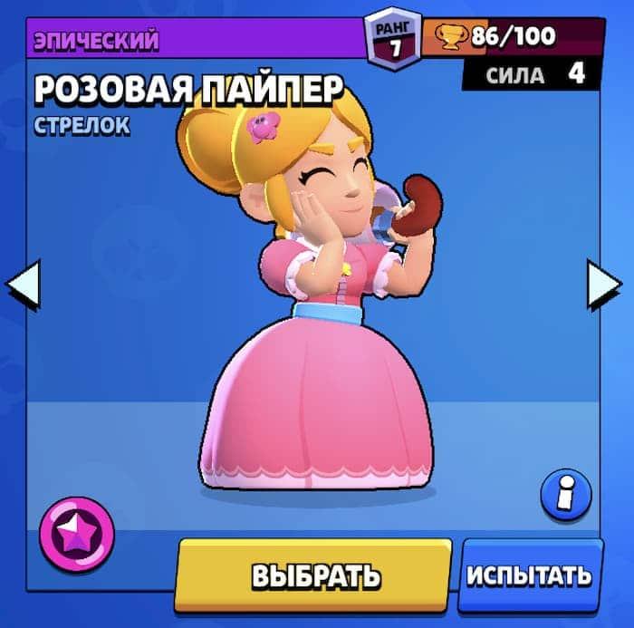 Пайпер скин розовый
