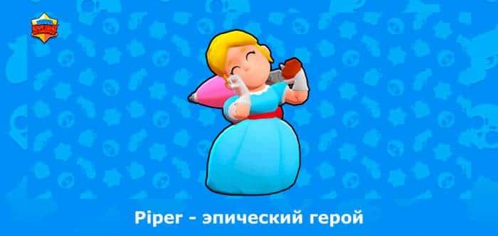Piper zwykła